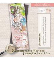 Младоженци на Колело - Художествени Магнити върху Канаваца 01-8