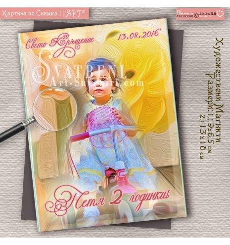 Художествени Магнити за Детски Празници :: Дизайн - Маслена Картина по Снимка #01-20 (Фото Магнити за Празници :: Рожден Ден, Кръщене, Детски мотиви и Зодии) АРТ™