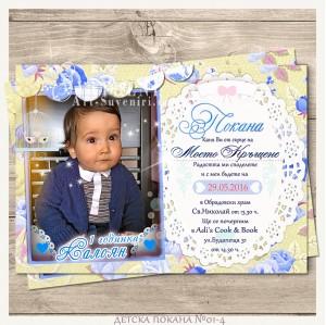 Рустик Покана за Момченце със Снимка и Цветове по Избор №П01-4