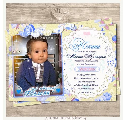 Рустик Покана за Момченце със Снимка и Цветове по Избор №П01-4››583