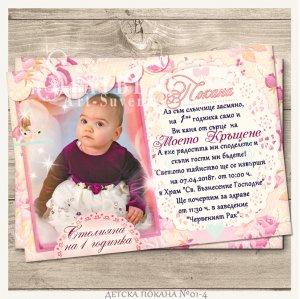 """Детска Покана """"Рустика"""" със Снимка и Цветове по Избор №П01-4"""