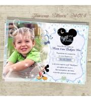 """Покана """"Мики Маус"""" за Момченце с тема за Рожден Ден или Кръщене №П01-4"""