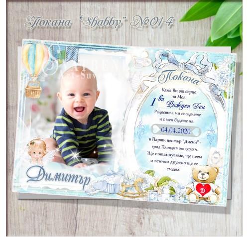 """Покана за Кръщене и Рожден ден с тема """"Shabby"""" и Снимка №П01-4››1045"""