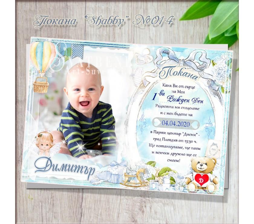 """Покана за Кръщене и Рожден ден с тема """"Shabby"""" и Снимка №П01-4"""