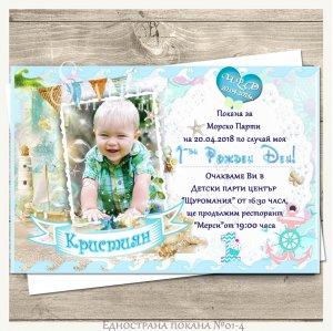 """Покана за Кръщене и Рожден ден с тема """"Аквамарин"""" и Снимка №П01-4"""