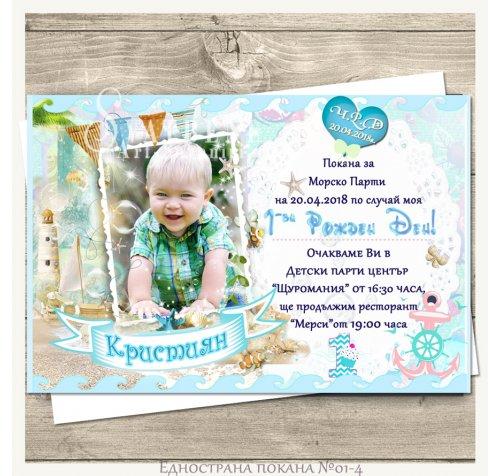 """Покана за Кръщене и Рожден ден с тема """"Аквамарин"""" и Снимка №П01-4››869"""