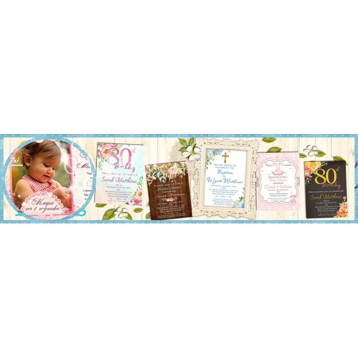 Покани за Кръщене и Рожден Ден | Покана със Снимка и Детска Тема по Избор