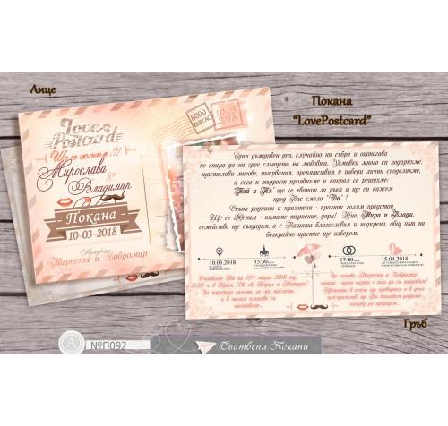 """Покана """"Love Postcard2"""" със Снимка и Сватбени Иконки №П092››953"""