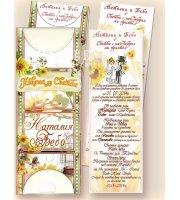 """Сватбена покана """"Слънчогледи"""" с вложка и два отвора :: №П095!"""