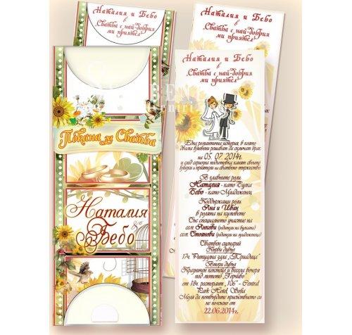 """Сватбена покана """"Слънчогледи"""" с вложка и два отвора :: №П095!››369"""
