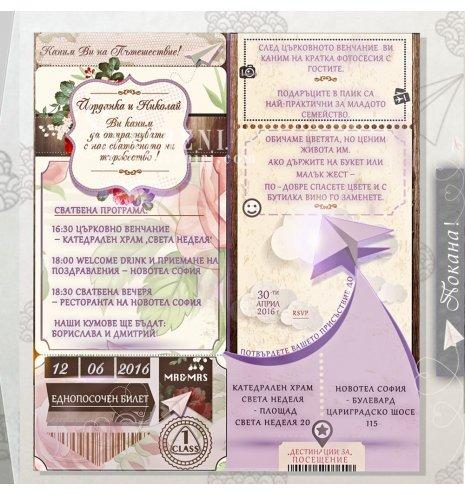 Сватбена Покана - Винтидж тема Самолетен Билет №П095 (ПОКАНИ   КАРТИЧКИ и ТЕЙБЪЛКИ) АРТ™