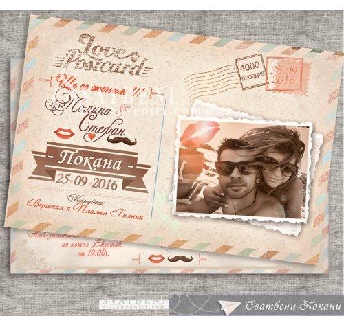 Сватбена Покана - Тема Love Postcard №П092››548