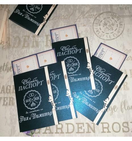 Покана Паспорт и Билет за Сватба в тема Пътъване