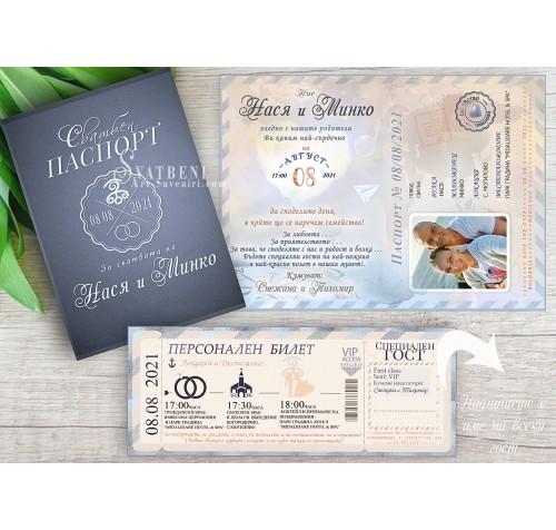 """Покана """"Сватбен Паспорт"""" с Тъмна корица №01-2П››951"""