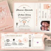 """Покана """"Сватбен Паспорт"""" и Билет за Всеки Гост №01-2П"""