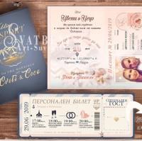 """Покана """"Сватбен Паспорт"""" с Тъмна корица и Блестящ надпис №01-2П"""