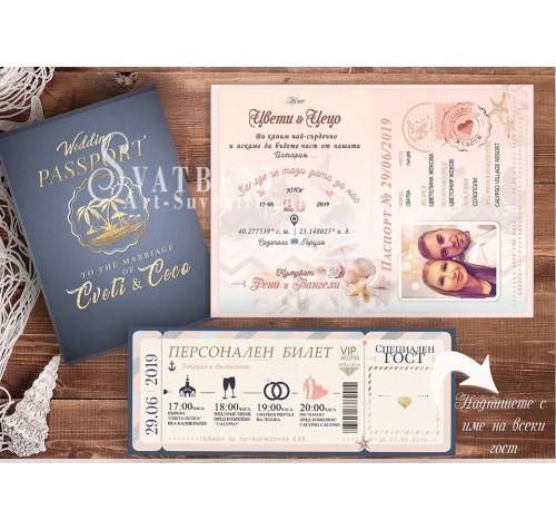 """Покана """"Сватбен Паспорт"""" с Тъмна корица и Блестящ надпис №01-2П››951"""