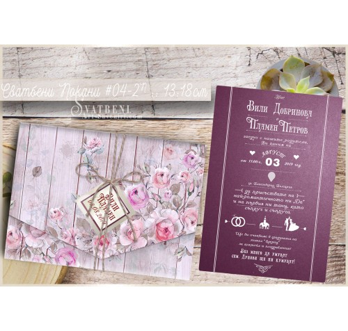 Покана в Рустик плик с Флорални мотиви №01-4П››971