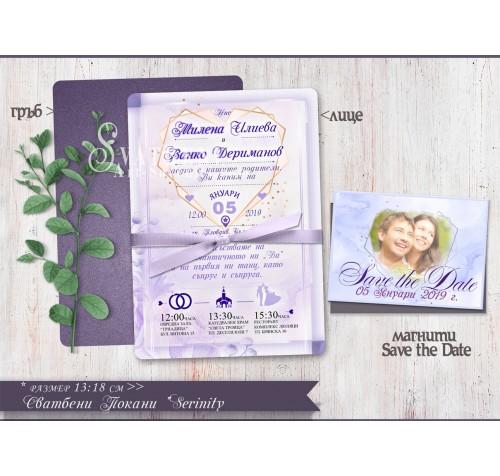 """Покани """"Serinity"""" и Магнити Save the Date в цветова гама по избор №01-42››952"""