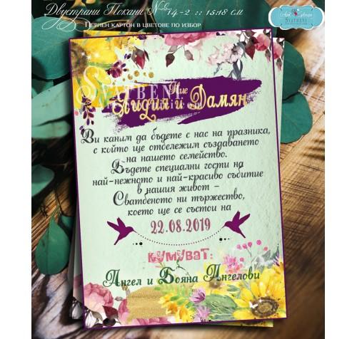 Покана за Сватба в тема Флорален Пастел и Цветове по Избор №01-4L››961