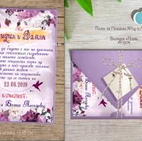Покана за Сватба Лилава Флорална тема и Плик и цветове по Избор №01-4L