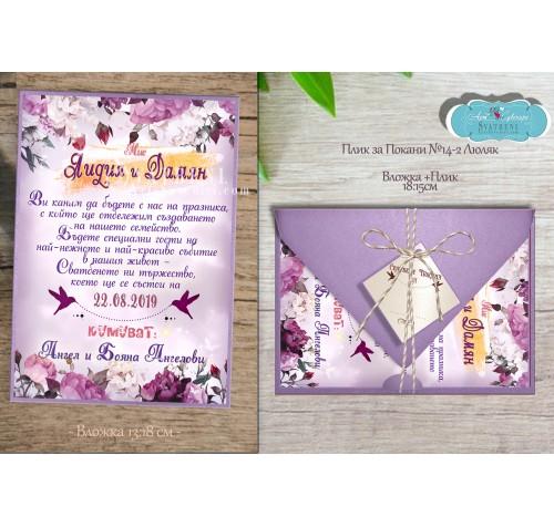 Покана за Сватба Лилава Флорална тема и Плик и цветове по Избор №01-4L››972