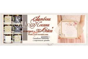 Сватбени Покани с Илюстрация или Снимка на Младоженците
