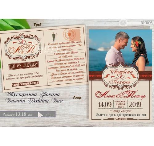 """Сватбена Покана със Снимка """"WeddingDay"""" в Цветове по Избор №01-4L››966"""