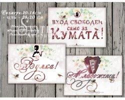 """Сватбени Табели """"Floral Blush""""с Надпис и Цвят по Избор №Н01-4Т"""