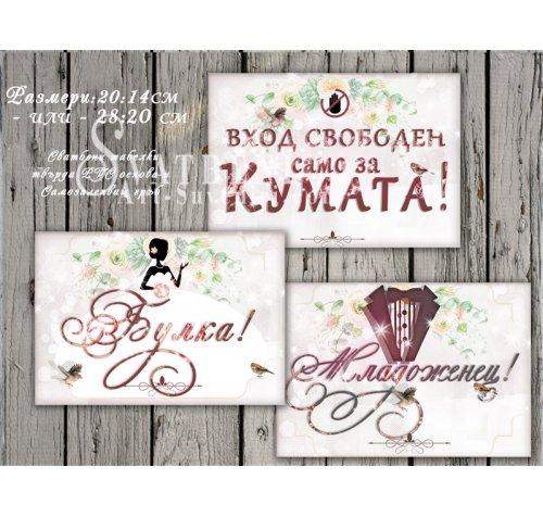 """Сватбени Табели """"Floral Blush""""с Надпис и Цвят по Избор №Н01-4Т››828"""