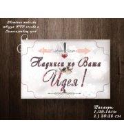 """Дизайн """"Floral"""" с Надписи по Избор :: Правоъгълни Сватбени Табели №Н01-4Т"""