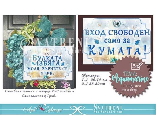 Сватбени Табели с Морска Тема и Надписи по Избор №Н01-4Т
