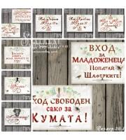 "Сватбени Табели ""Floral"" Акцент Бордо и Надписи по Избор №Н01-4Т"