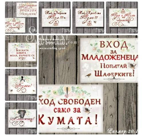 "Сватбени Табели ""Floral"" Акцент Бордо и Надписи по Избор №Н01-4Т››632"