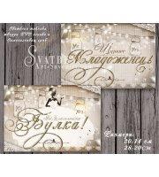 """Дизайн """"Jars"""" с Надписи по Избор :: Правоъгълни Сватбени Табели №Н01-4Т"""