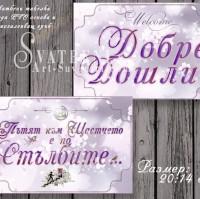 Сватбени Табели - Лилава Тема с Надписи по Избор №Н01-4Т