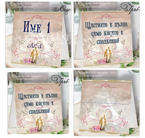 """Тейбъл картички """"HiFive"""" в Цветове и Тема по Избор №01-2T››1006"""