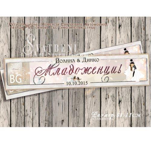 """Дизайн """"Младоженци Дарлинг"""" :: Номера за Сватбените Автомобили с Надпис и Цвят по Избор №Н01-4››587"""