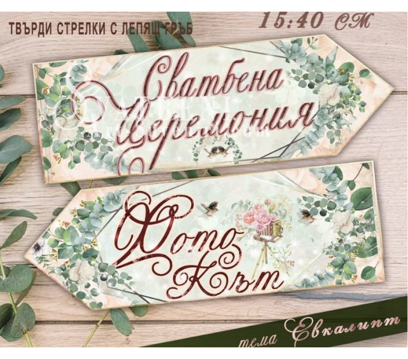 Стрелки с Тема Евкалипт и Надписи по Избор Комплект 2 бр №А01-4