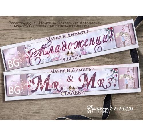 """""""Marsala"""" Номера за Сватбените Коли и Надпис по Избор №Н01-4››1031"""