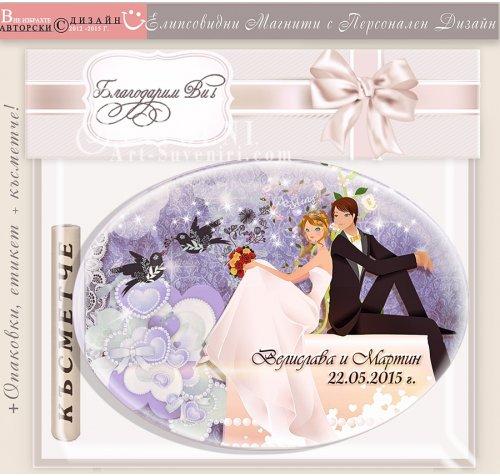 Младоженци Файн :: Сватбени магнити #09-3 елипси››108