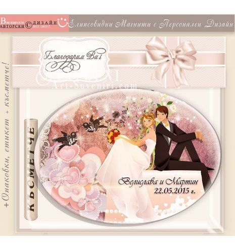 Младоженци Файн :: Сватбени магнити #09-3 елипси (Елипсовидни :: 85:63 мм.) АРТ™