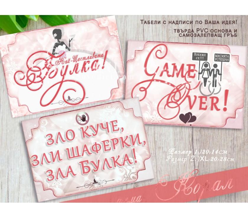 Розов Корал :: Сватбени Табели с Надписи по Избор №Н01-4Т