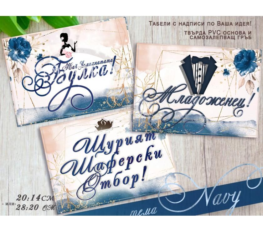 "Сватбени Табели ""Floral Navy"" с Надписи по Избор №Н01-4Т"