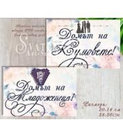 """Сватбени Табели """"Pink&Blue""""с Надпис и Цвят по Избор №Н01-4Т"""