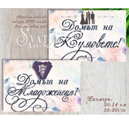 """Сватбени Табели """"Pink&Blue""""с Надпис и Цвят по Избор №Н01-4Т››1057"""
