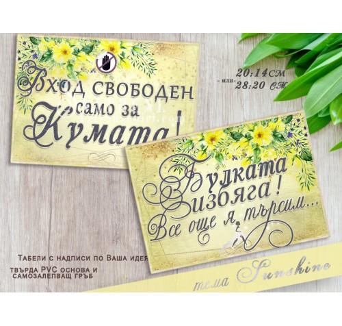 """""""Sunshine"""" Сватбени Табели в Жълта Гама с Надписи по Избор №Н01-4Т››1023"""
