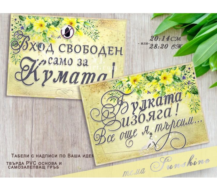 """""""Sunshine"""" Сватбени Табели в Жълта Гама с Надписи по Избор №Н01-4Т"""