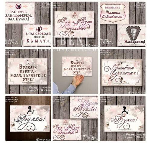 Сватбени Табели с Надпис и Цвят по Избор :: Правоъгълни табелки №Н01-4Т››467