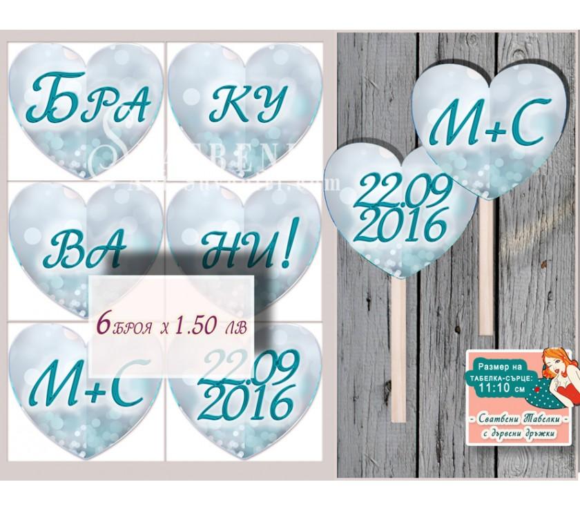 Комплект от 6 бр Tабелки с Дървена Дръжка и Форма Сърце